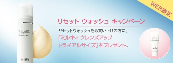 【Web限定】リセット ウォッシュ キャンペーン 実施中!