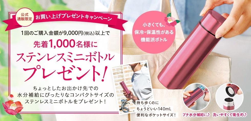 \人気のミニステンレスボトルがもらえる/大島椿 公式通販キャンペーン情報♪