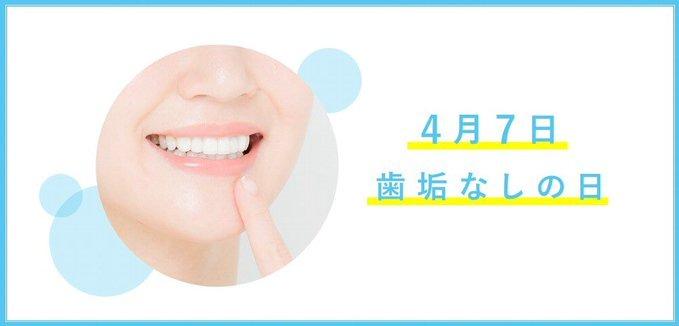 本日4月7日は「歯垢なしの日」です!