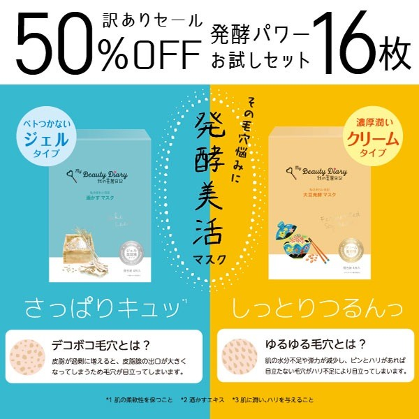 \2,939(税込)円相当の商品を50%オフ/発酵お試しセット★大好評販売中♪