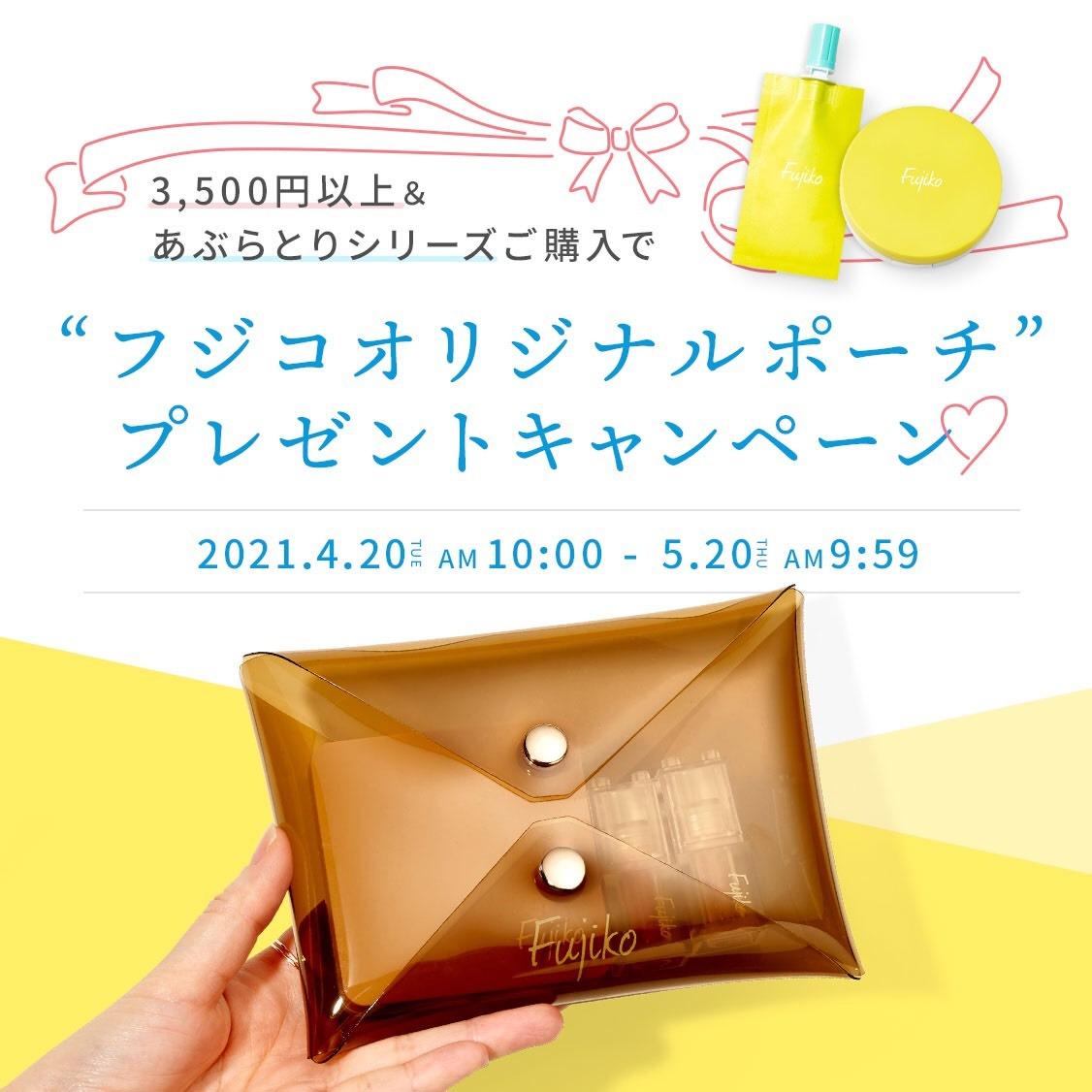あぶらシリーズご購入で「Fujikoオリジナルポーチ」プレゼントキャンペーン♪