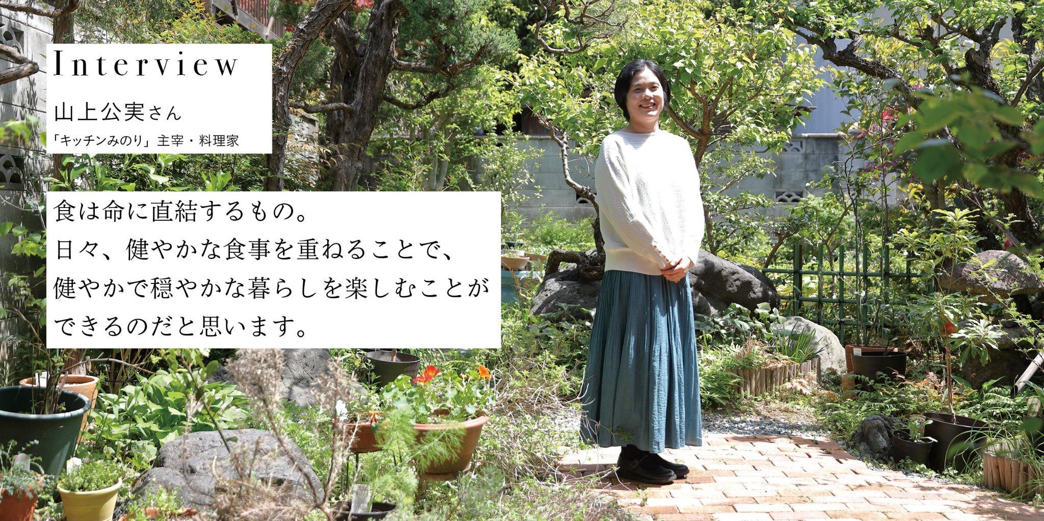 「キッチンみのり」主宰 料理家 山上公実さんに健康の秘訣を伺いました!【前編】