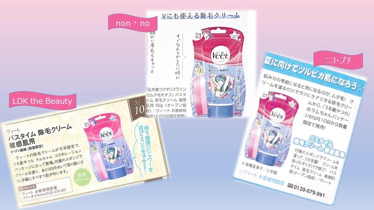 ■雑誌掲載■ラムちゃんコラボパッケージ★