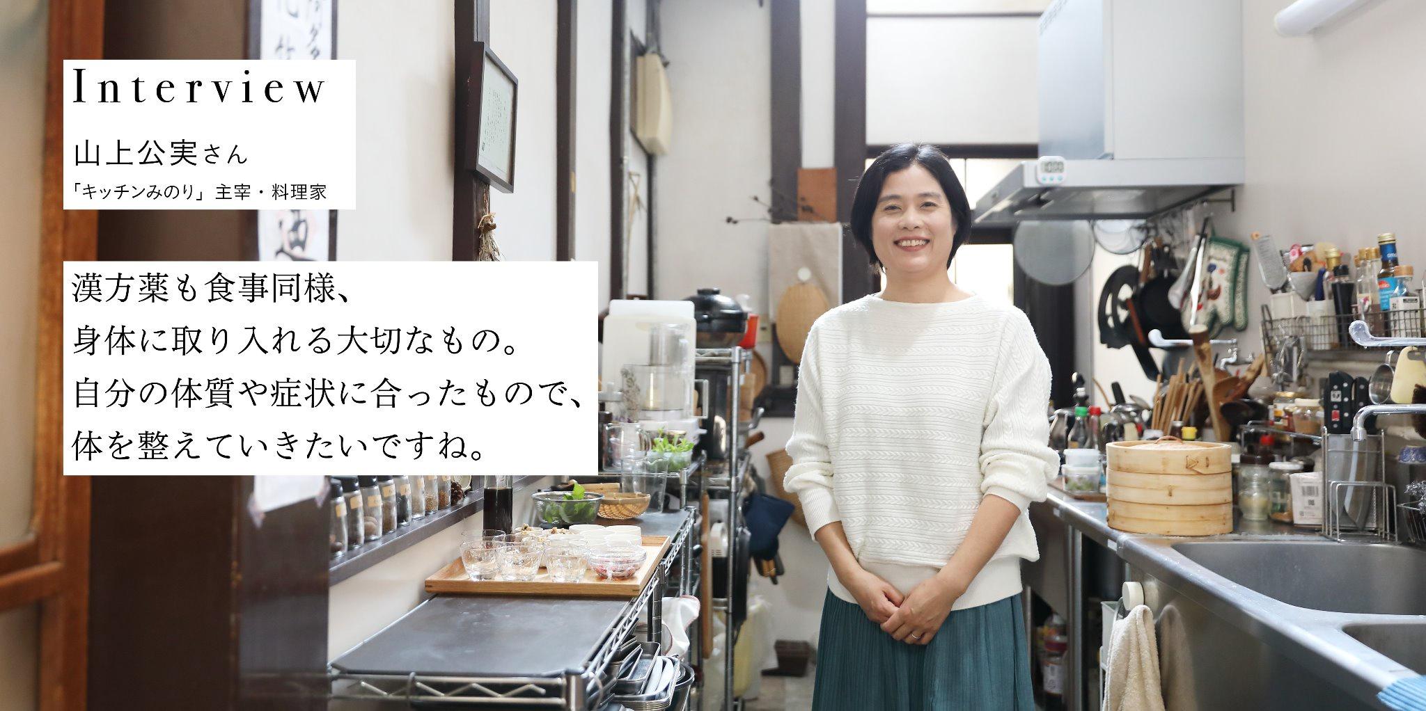 「キッチンみのり」主宰 料理家 山上公実さんに健康の秘訣を伺いました!【後編】