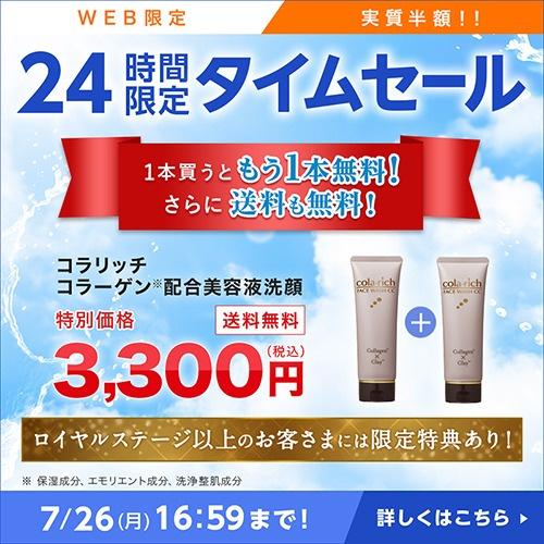 【24時間限定】洗顔を1本買うともう1本無料!さらに送料無料!