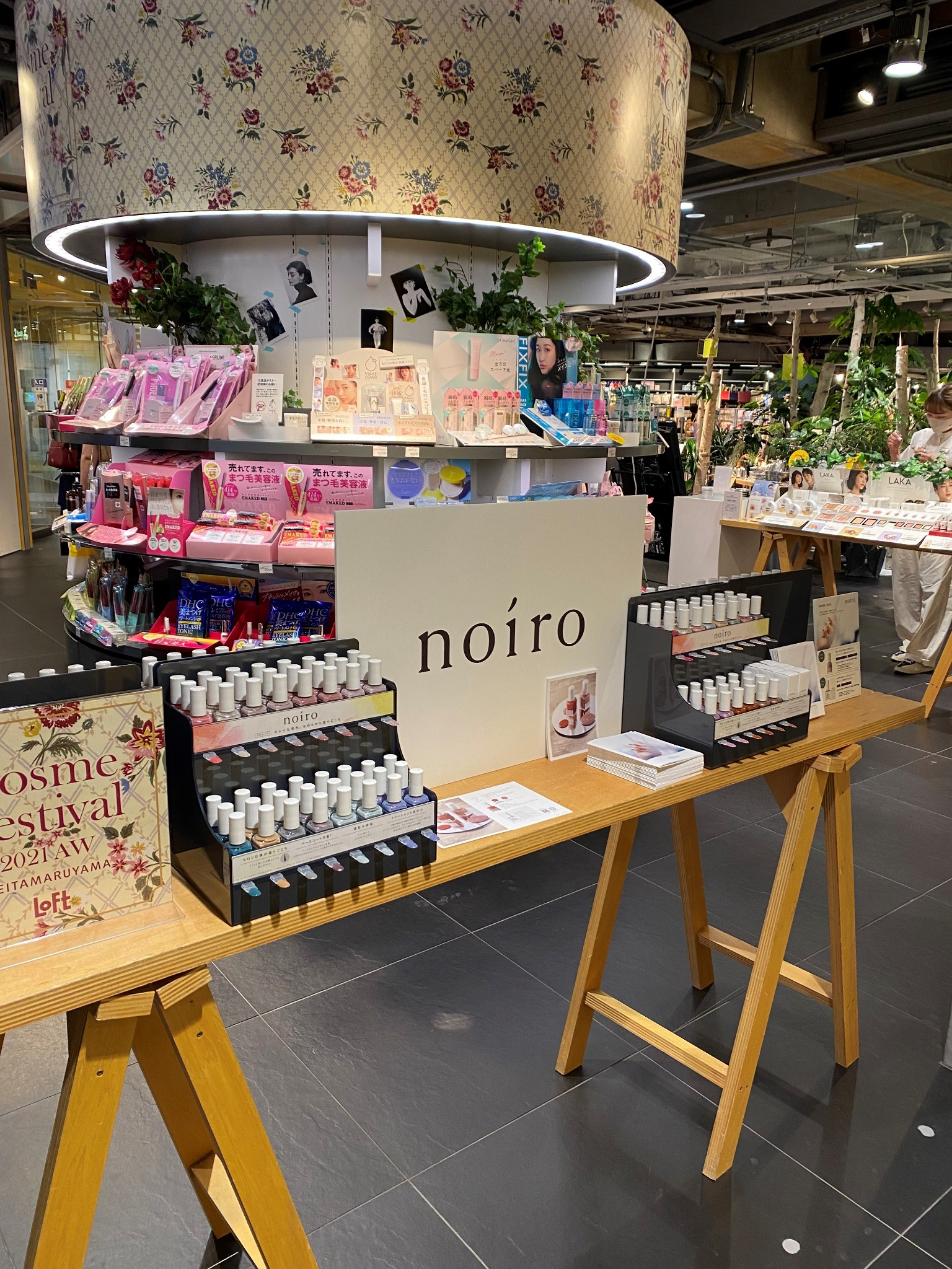 【noiro取扱店】ロフト全国12店舗・ロフトネットストア