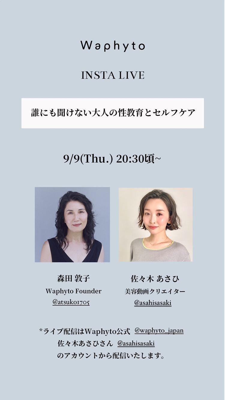 佐々木あさひさん×森田敦子【ライブ配信のお知らせ】
