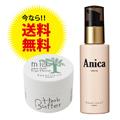 Anica(アニカ)ヘアオイル&mia(ミア)ハーブバターが期間限定特別価格!
