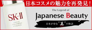日本コスメの魅力を再発見!