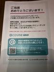 9052828 by あき5463 さん