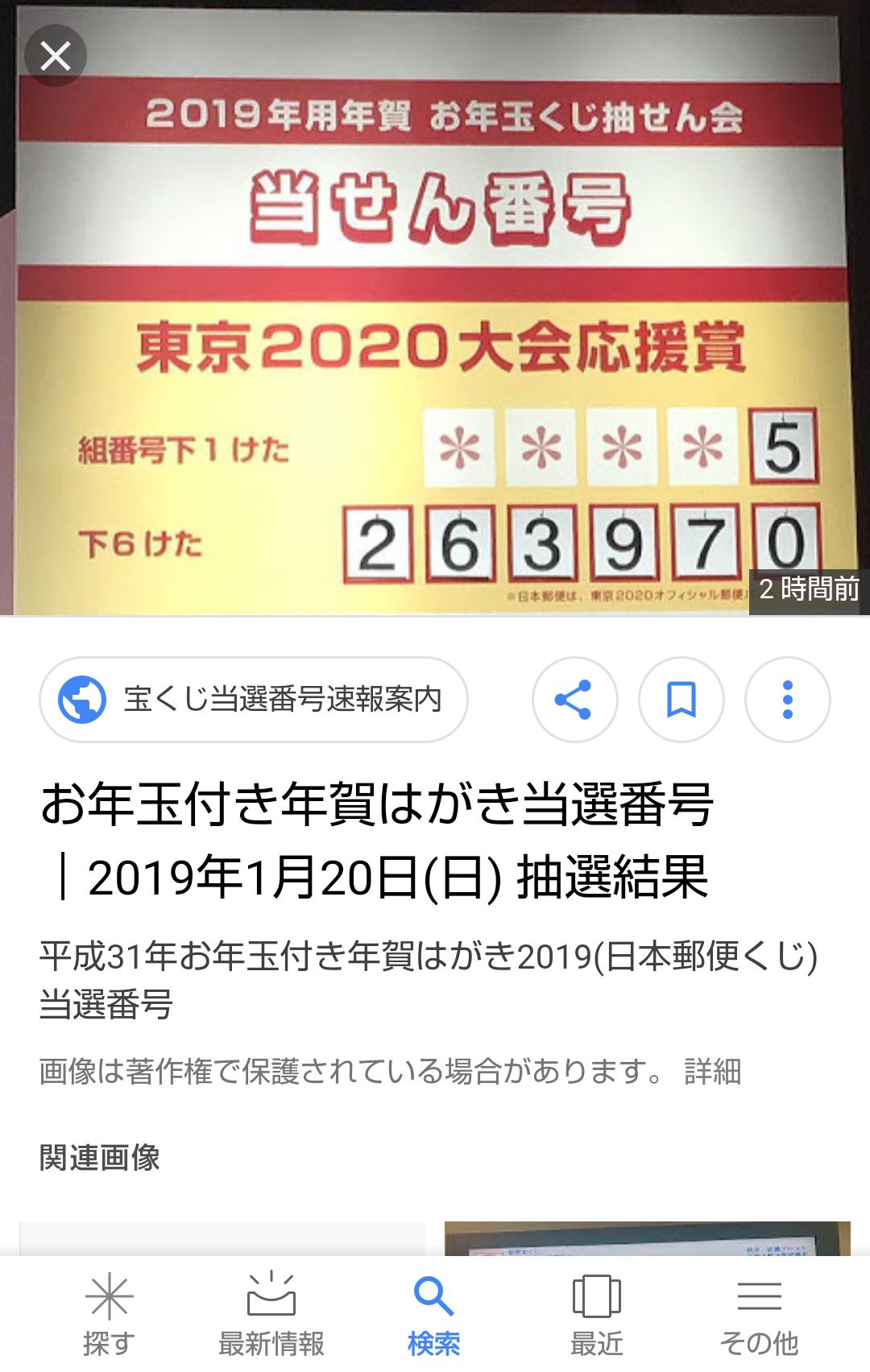 番号 当選 年賀 葉書