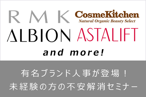 「RMK」「アルビオン」「コスメキッチン」「アスタリフト」などの有名ブランドの人事の話が聞ける『美容部員になりたい方のための不安解消セミナー』開催!