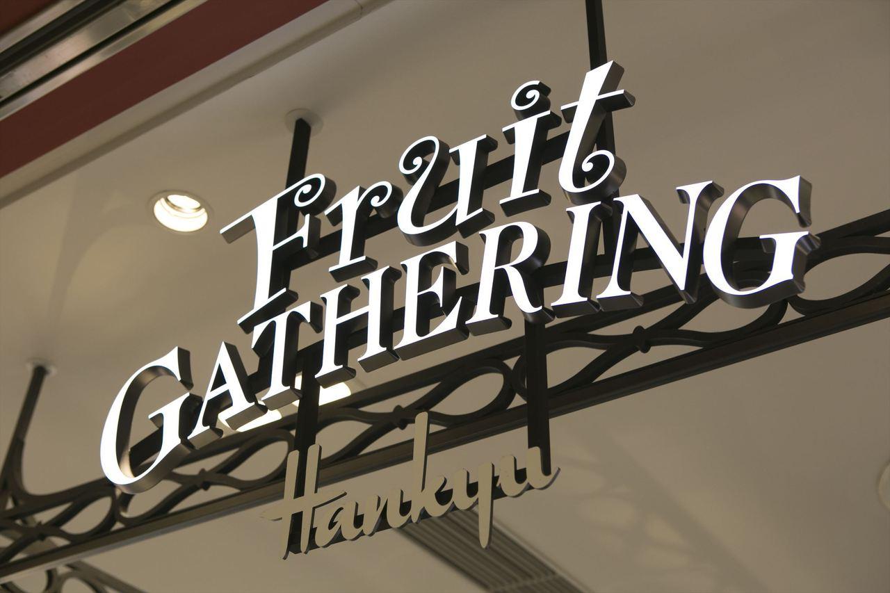 フルーツギャザリング Fruit Gatheringの求人の写真3