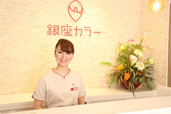 銀座カラー 銀座本店エステ・エステティシャン正社員の求人のスタッフ写真1