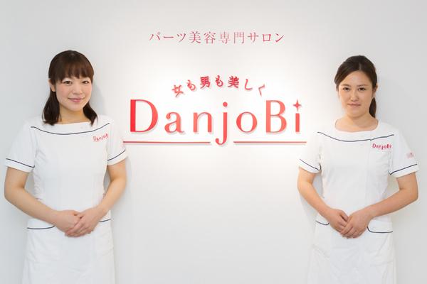 DanjoBi(ダンジョビ) 自由が丘店(2017年7月末 NEW OPEN)エステ・エステティシャン(美容カウンセラー / レセプション)正社員/アルバイト・パートの求人のスタッフ写真1