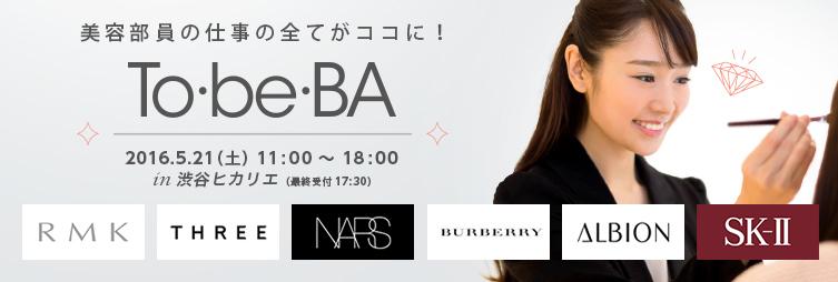 美容部員の仕事の全てがココに!アットコスメキャリアTo・be・BAフェスタ 2016.05.21(土)開催