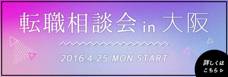 大阪での転職相談会が2016年4月25日より開始!