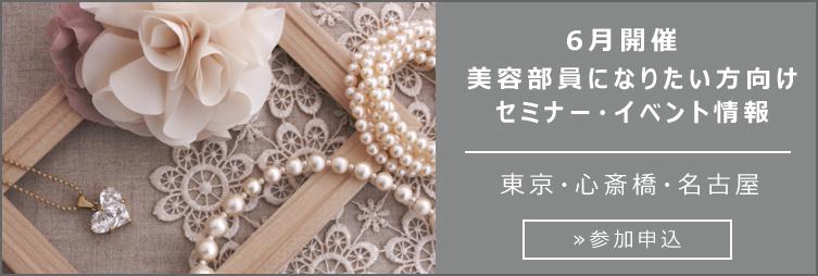 6月開催 美容部員になりたい方向けセミナー・イベント情報@東京・心斎橋・名古屋