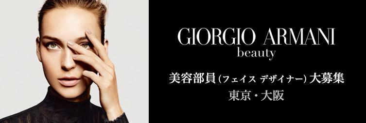 『GIORGIO ARMANI beauty(ジョルジオ アルマーニ ビューティー)』 美容部員(フェイスデザイナー)大募集 東京・大阪