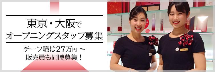 東京・大阪でオープニングスタッフ募集 チーフ職は月給27万円~ 販売職も同時募集!