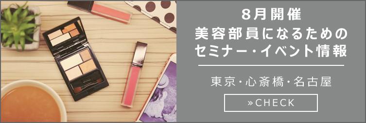 8月開催 美容部員になりたい方向けセミナー・イベント情報@東京・心斎橋・名古屋