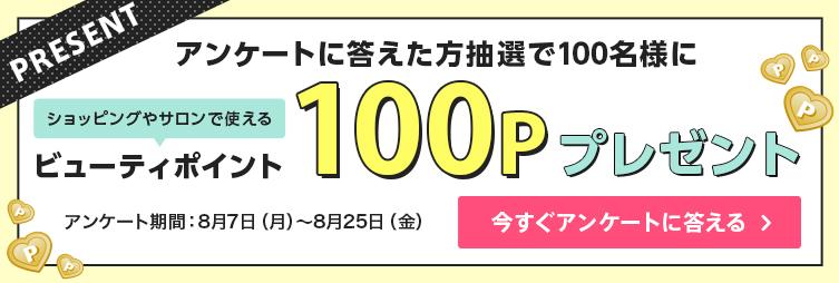 アンケートに答えた方抽選で100名にビューティポイント100Pプレゼント