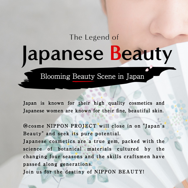 【Japanese Beauty Vol.12】Secrets of the Film Industry Koh Gen Do Foundation