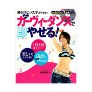 Fast Slim with Kashiki Style Curvy Dance! / Gakken Publishing
