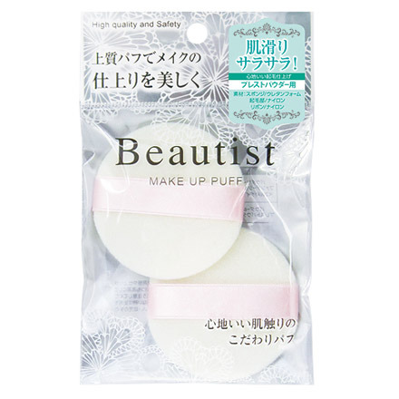 Pressed Powder Puff 2P (Nylon) / Beautist