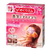 Steam Eye Mask Fresh Rose Aroma / MegRhythm