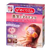 Steam Eye Mask (Lavender-Sage) / MegRhythm