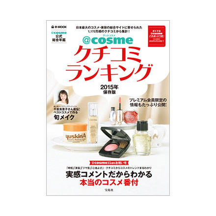 @cosme Review Ranking 2015 Collector's Edition