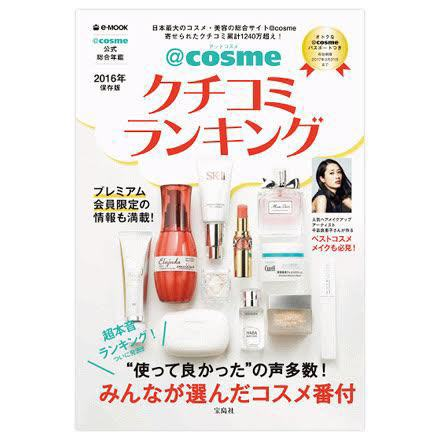 @cosme Review Ranking 2016 Collector's Edition / TAKARAJIMASHA