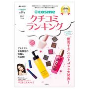 @cosme Review Ranking 2017 Collector's Edition / TAKARAJIMASHA