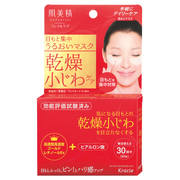 Intensive Wrinkle Care Eye Mask / Hadabisei
