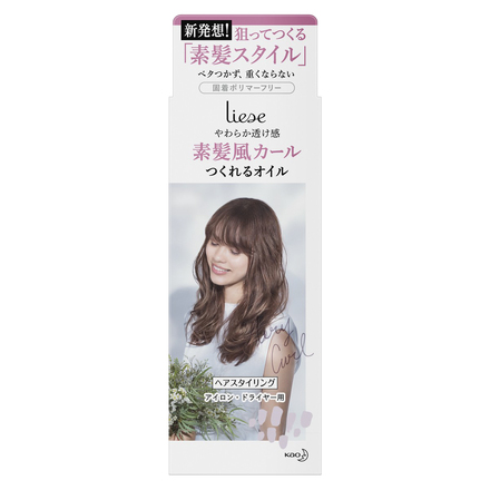 Sugami Style Airy Curl Oil / Liese