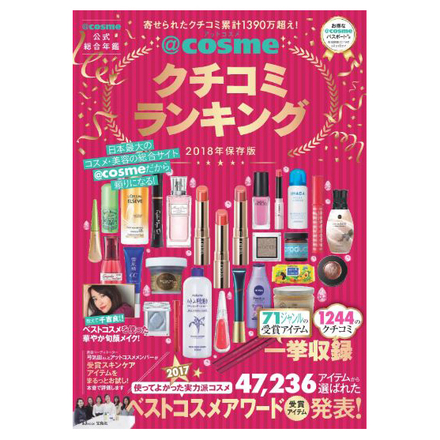 @cosme Review Ranking 2018 Collector's Edition / TAKARAJIMASHA