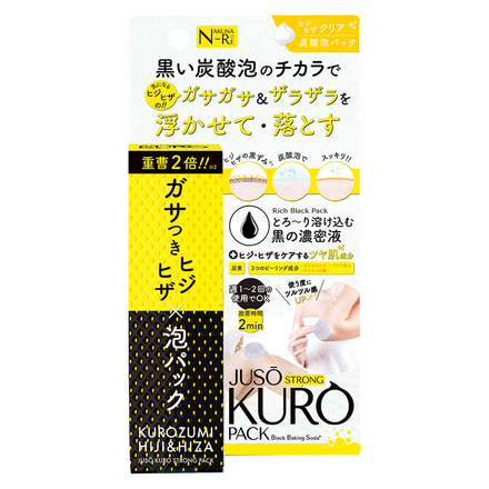 JUSO STRONG KURO PACK / NAKUNA-RE