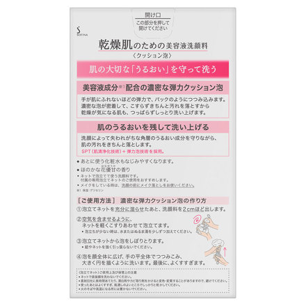 Beauty Serum Infused Face Wash for Dry Skin <Cushion Foam> / SOFINA