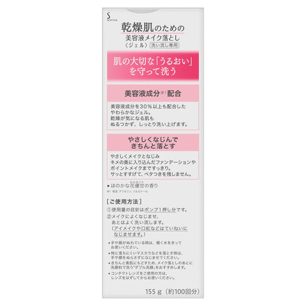 Beauty Serum Infused Makeup Remover <Gel> / SOFINA