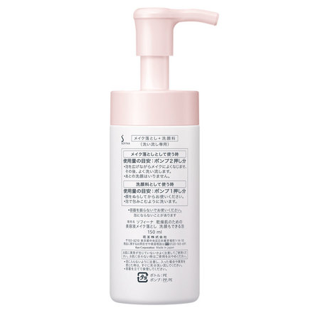 Beauty Serum Infused Makeup Remover <Face Cleansing Foam> / SOFINA