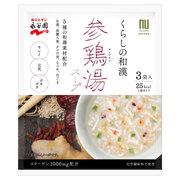 くらしの和漢人気商品3種類をセットでプレゼント! / 永谷園
