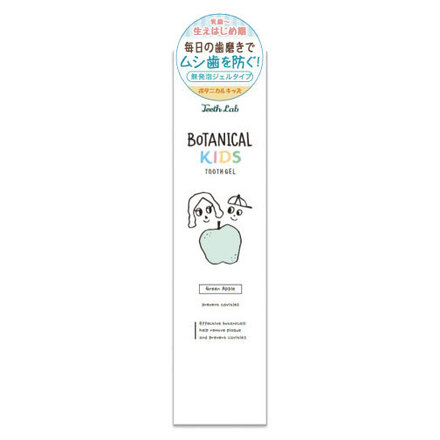 BOTANICAL KIDS TOOTH GEL
