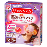 Steam Eye Mask Lavender Fragrance / MegRhythm