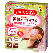 Steam Eye Mask Chamomile Fragrance / MegRhythm