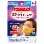 Steam Moisturizing Mask (Lavender Mint Fragrance)
