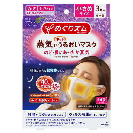 Steam Moisturizing Mask (Lavender Mint Fragrance) / MegRhythm