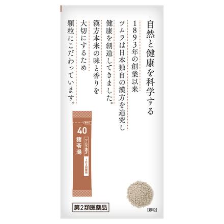 湯 漢方 苓 猪 猪苓:漢方(中医学)・中医学用語説明(生薬・中薬)