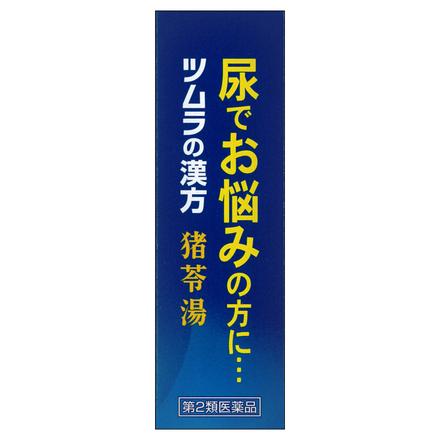 湯 漢方 苓 猪 漢方薬の猪苓湯(チョレイトウ)を3ヶ月内服しています。