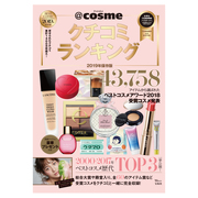 @cosme Best Rated Cosmetics 2019 Ranking